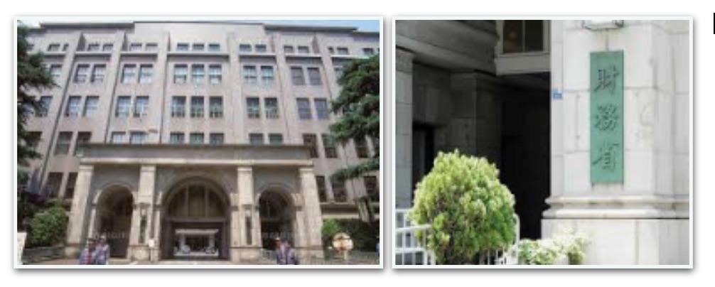 研修 国税庁